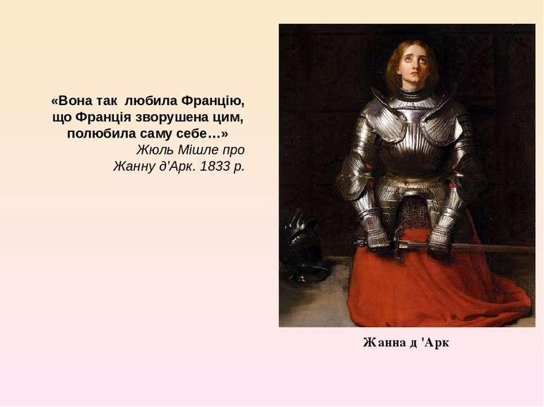 Жанна д 'Арк «Вона таклюбила Францію, що Франція зворушена цим, полюбила са...