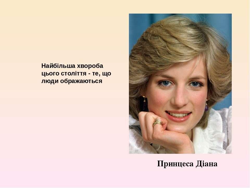 Найбільша хвороба цього століття - те, що люди ображаються Принцеса Діана Ольга