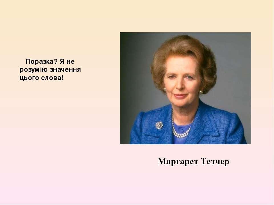 Маргарет Тетчер Поразка? Я не розумію значення цього слова!