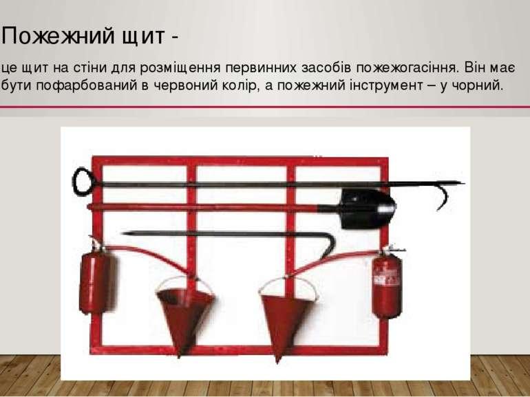 Пожежний щит - це щит на стіни для розміщення первинних засобів пожежогасіння...