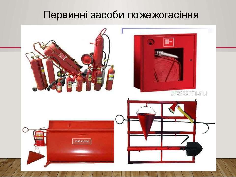 Первинні засоби пожежогасіння