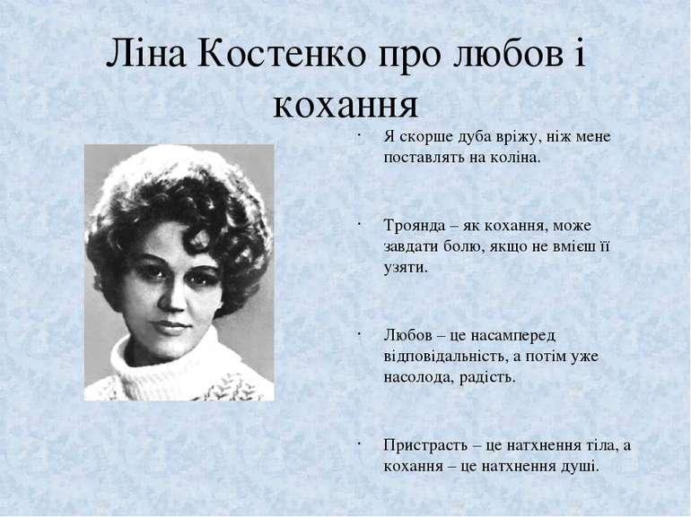Ліна Костенко про любов і кохання Я скорше дуба вріжу, ніж мене поставлять на...