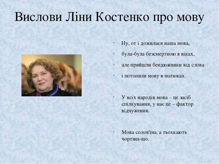 Вислови Ліни Костенко про мову Ну, от і дожилася наша мова, була-була безсмер...