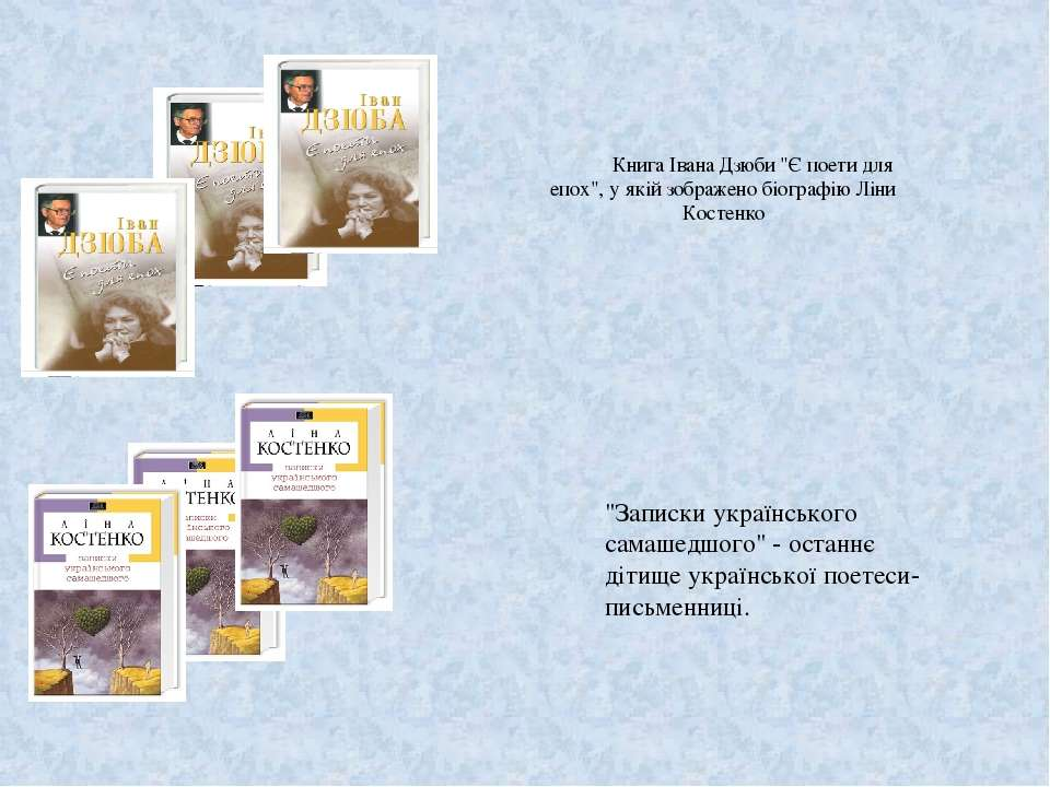 """Книга Івана Дзюби """"Є поети для епох"""", у якій зображено біографію Ліни Костенк..."""