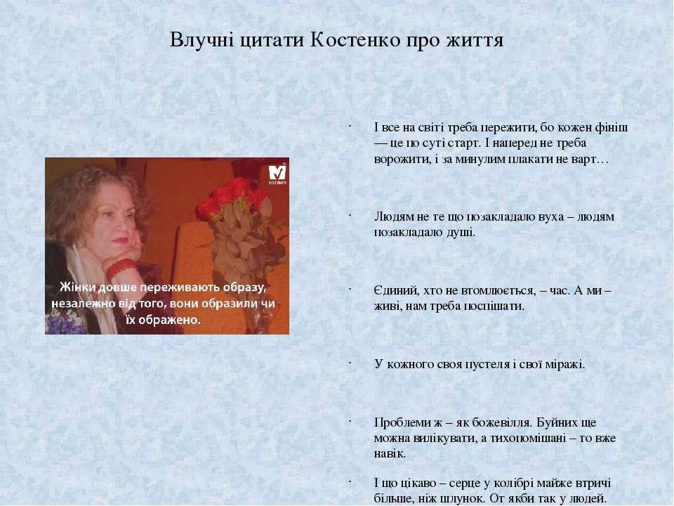 Влучні цитати Костенко про життя І все на світі треба пережити, бо кожен фіні...