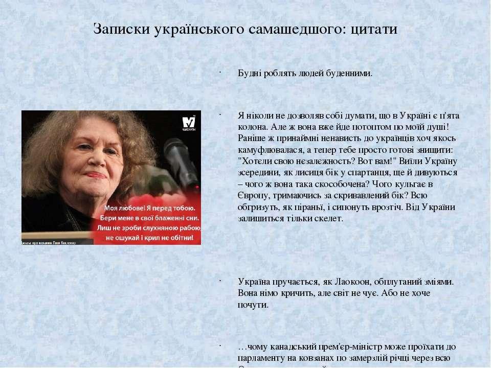Записки українського самашедшого: цитати Будні роблять людей буденними. Я нік...