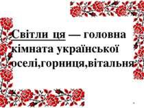Світли ця — головна кімната української оселі,горниця,вітальня