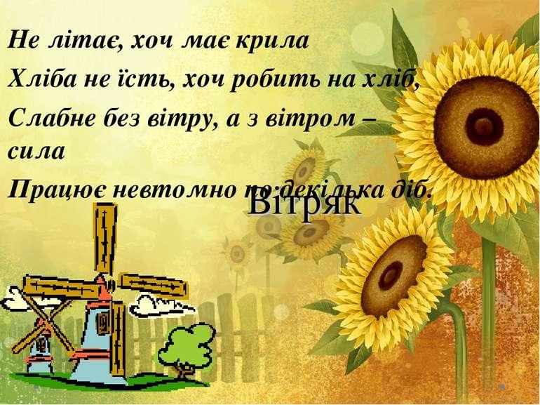 Вітряк Не літає, хоч має крила Хліба не їсть, хоч робить на хліб, Слабне без ...