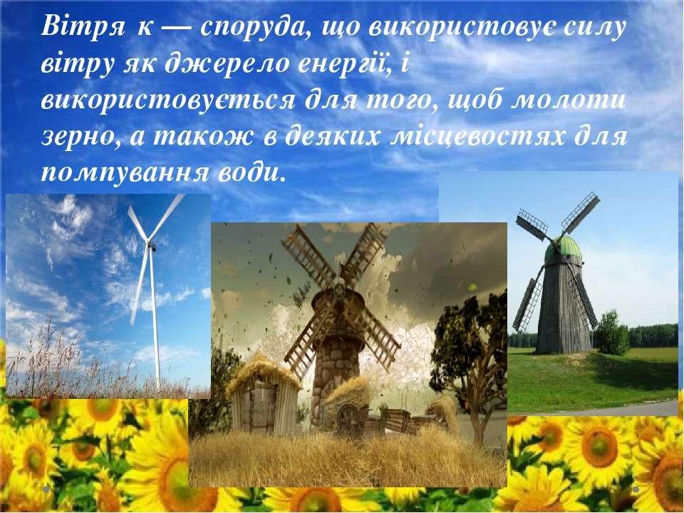 Вітря к — споруда, що використовує силу вітру як джерело енергії, і використо...