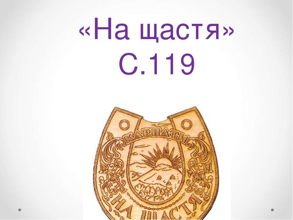 «На щастя» С.119