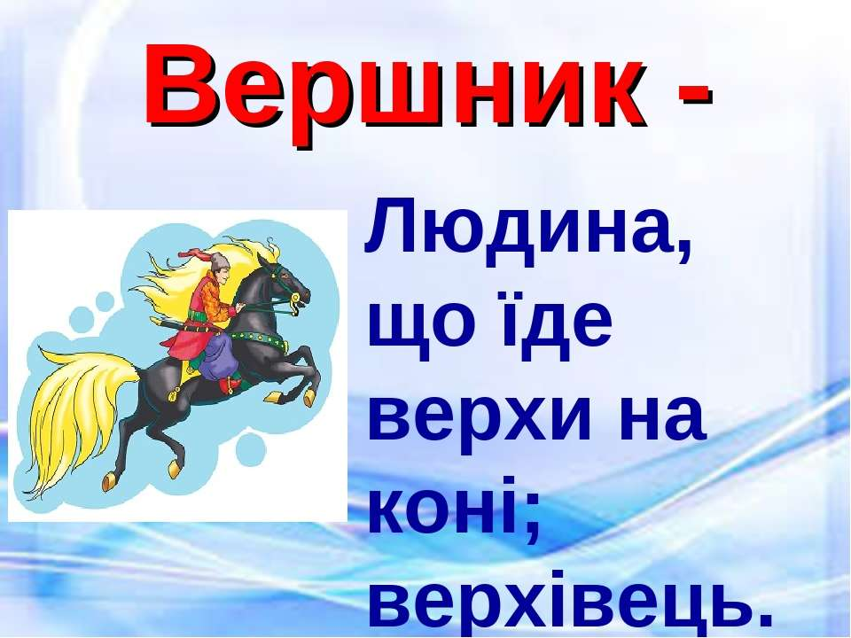 Вершник - Людина, що їде верхи на коні; верхівець.