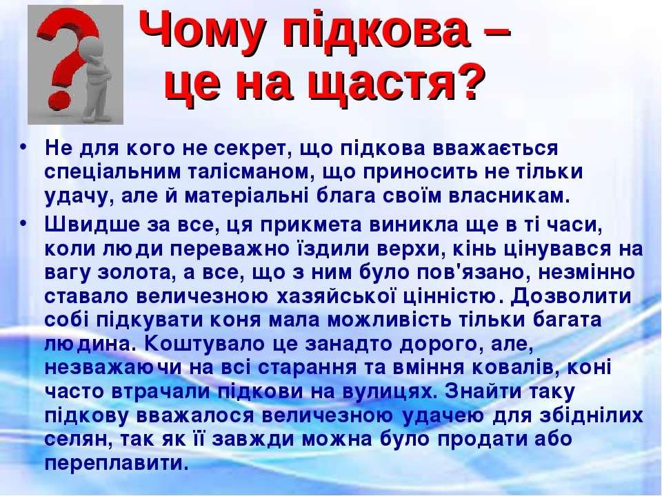 Чому підкова – це на щастя? Не для кого не секрет, що підкова вважається спец...