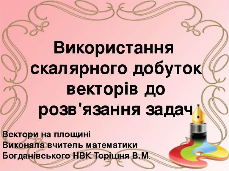 Вектори на площині Виконала вчитель математики Богданівського НВК Торішня В.М...