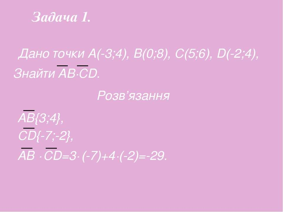 Дано точки А(-3;4), B(0;8), C(5;6), D(-2;4), Знайти АВ∙СD. Розв'язання АB{3;4...