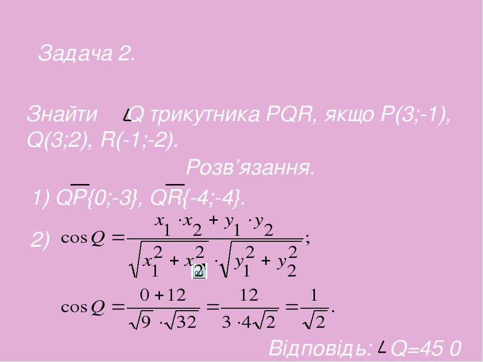 Знайти Q трикутника PQR, якщо P(3;-1), Q(3;2), R(-1;-2). Розв'язання. 1) QP{0...