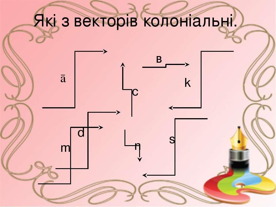 Які з векторів колоніальні. ā в с d k n m s