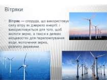 Вітряки Вітряк—споруда, що використовує силувітруяк джерелоенергії, і ви...