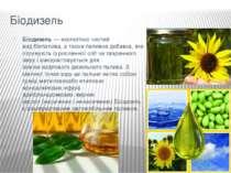 Біодизель Біодизель — екологічно чистий видбіопалива, а такожпаливна добавк...