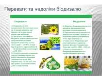 Переваги та недоліки біодизелю