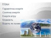 ПЛАН Гідравлічна енергія Сонячна енергія Енергія вітру Біодизель Водень як па...