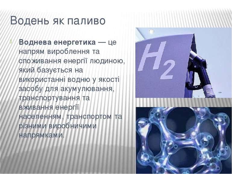 Водень як паливо Воднева енергетика— це напрям вироблення та споживанняенер...