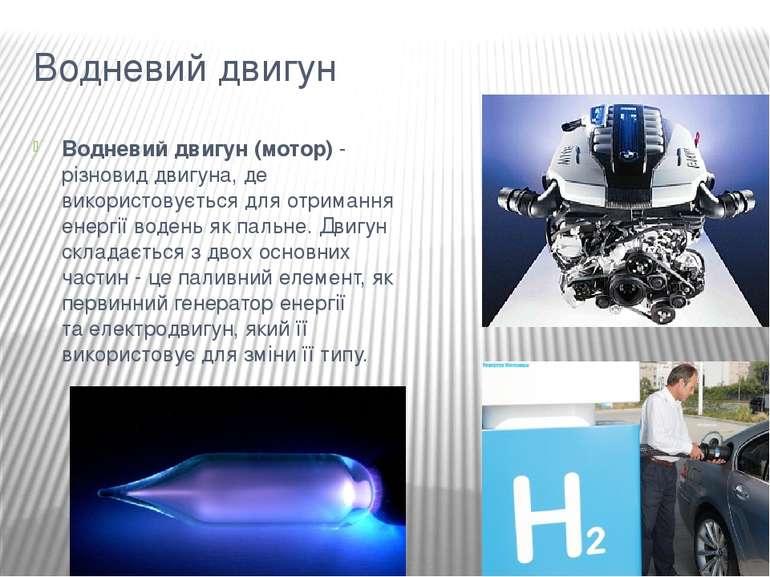 Водневий двигун Водне вий двигун (мотор)- різновид двигуна, де використовуєт...