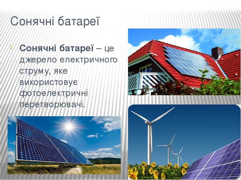 Сонячні батареї Сонячні батареї– це джерело електричного струму, яке викорис...