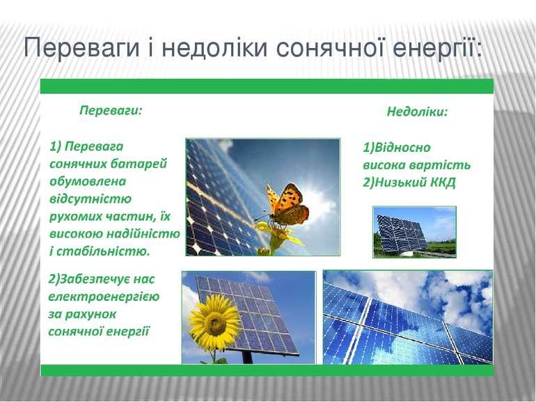 Переваги і недоліки сонячної енергії: