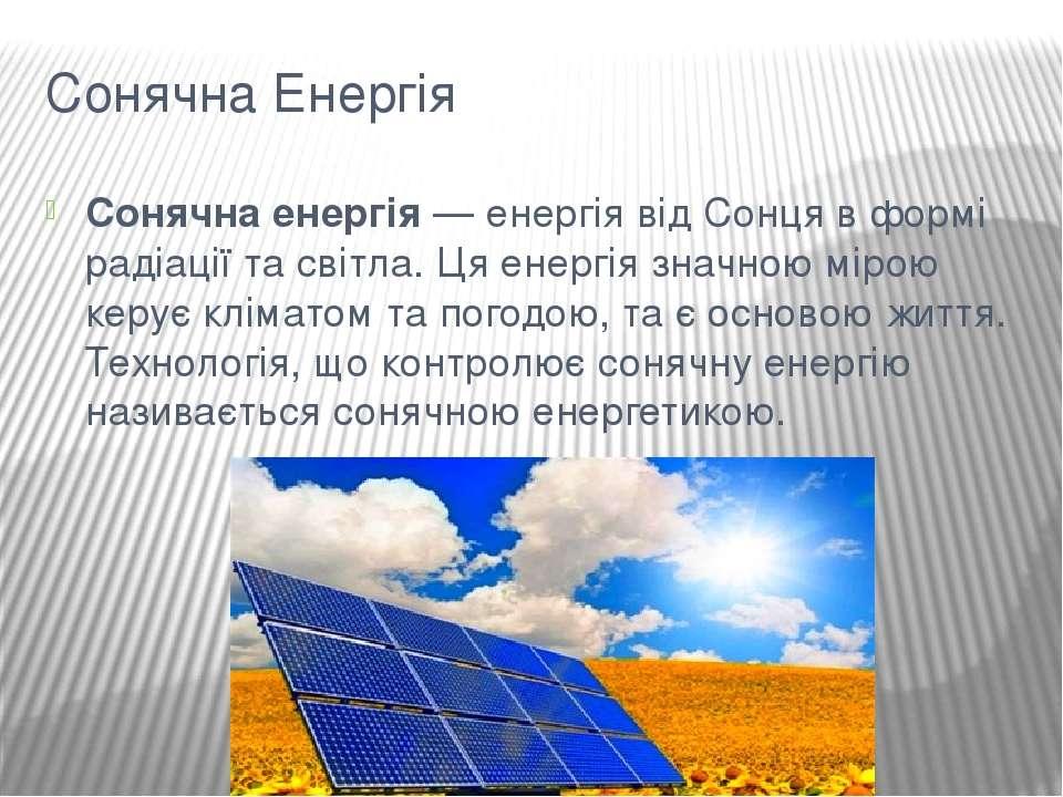 Сонячна Енергія Сонячна енергія—енергіявідСонцяв формі радіації та світл...