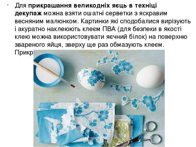 Дляприкрашання великодніх яєць в техніці декупажможна взяти ошатні серветки...