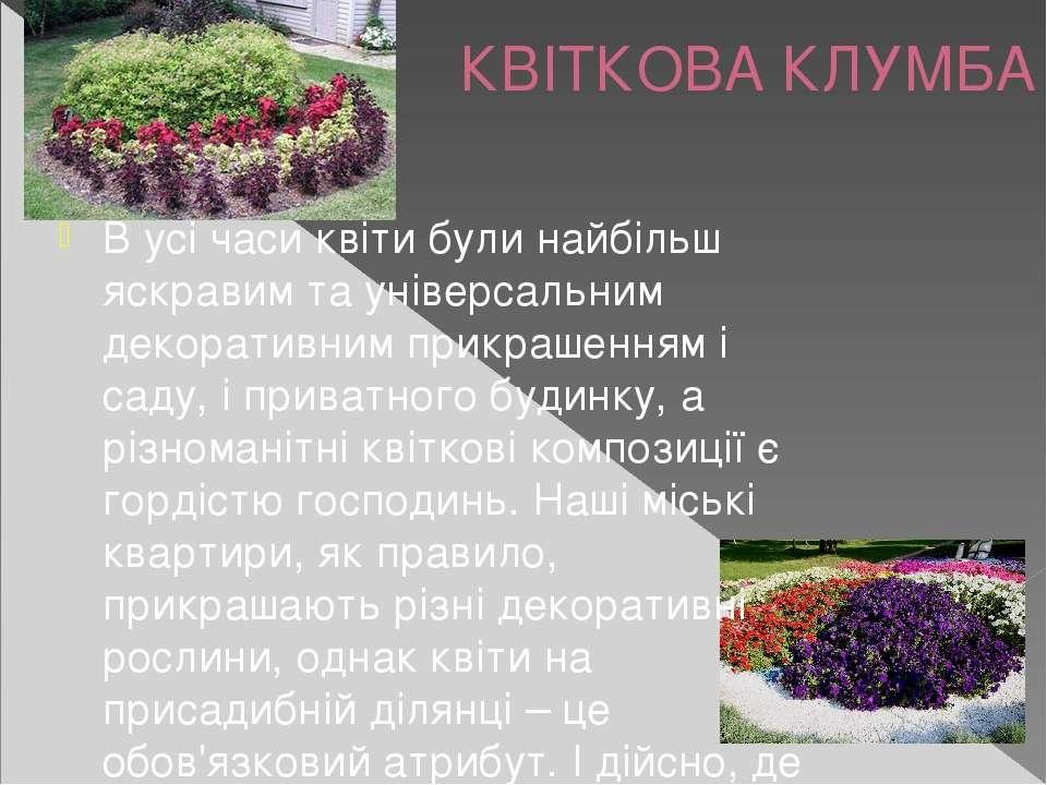 КВІТКОВА КЛУМБА В усі часи квіти були найбільш яскравим та універсальним деко...