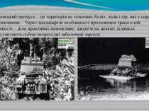 Дар'єнський пропуск – це територія не освоєних боліт, лісів і гір, які є спра...