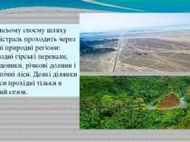 На всьому своєму шляху магістраль проходить через різні природні регіони: хол...
