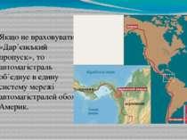 Якщо не враховувати «Дар'єнський пропуск», то автомагістраль об'єднує в єдину...