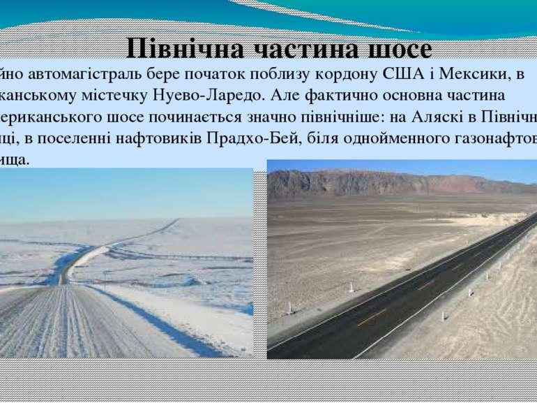 Північна частина шосе Офіційно автомагістраль бере початок поблизу кордону СШ...