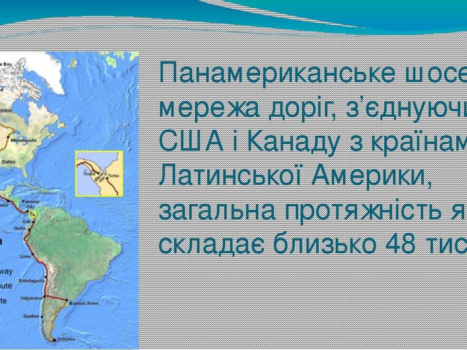 Панамериканське шосе — мережа доріг, з'єднуючих США і Канаду з країнами Латин...