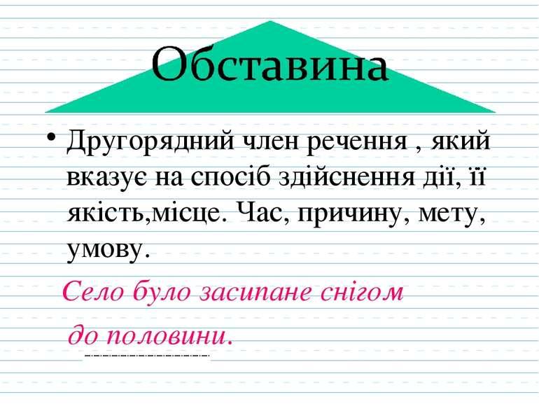 Другорядний член речення , який вказує на спосіб здійснення дії, її якість,мі...