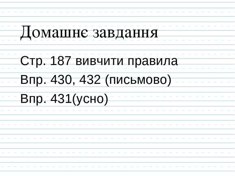 Домашнє завдання Стр. 187 вивчити правила Впр. 430, 432 (письмово) Впр. 431(у...