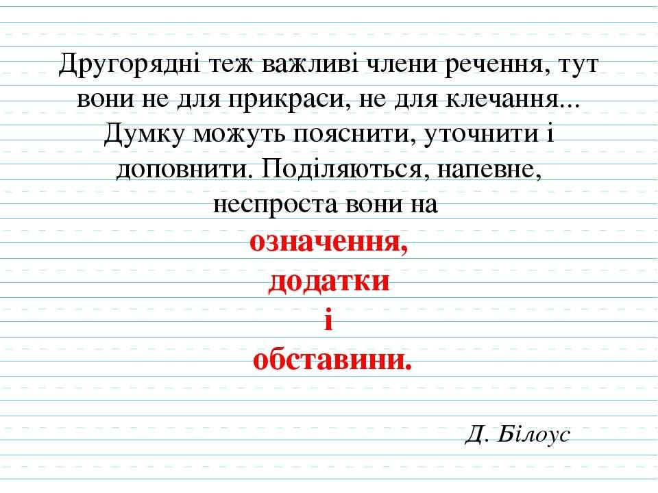 Д. Білоус Другорядні теж важливі члени речення, тут вони не для прикраси, не ...