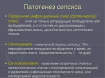 Патогенез сепсиса Первичное инфекционный очаг (септический очаг) – очаг не то...