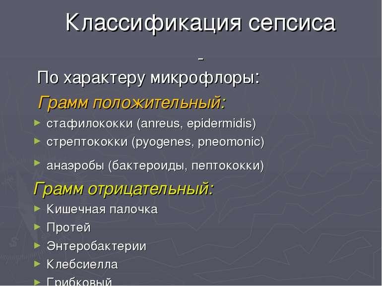Классификация сепсиса По характеру микрофлоры: Грамм положительный: стафилоко...