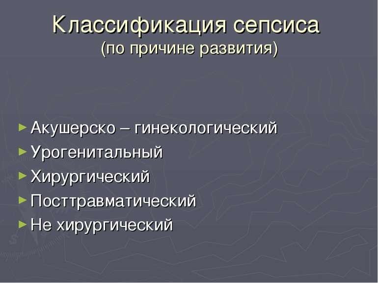 Классификация сепсиса (по причине развития) Акушерско – гинекологический Урог...