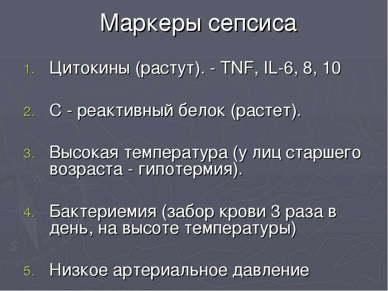 Маркеры сепсиса Цитокины (растут). - TNF, IL-6, 8, 10 С - реактивный белок (р...
