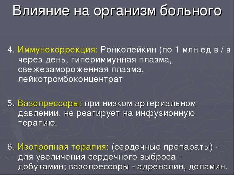 Влияние на организм больного 4. Иммунокоррекция: Ронколейкин (по 1 млн ед в /...
