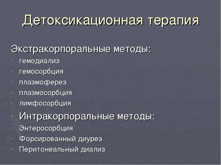 Детоксикационная терапия Экстракорпоральные методы: гемодиализ ге...