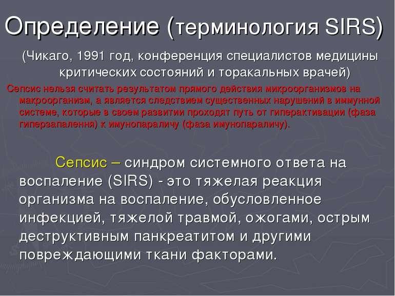 Определение (терминология SIRS) (Чикаго, 1991 год, конференция специалистов м...