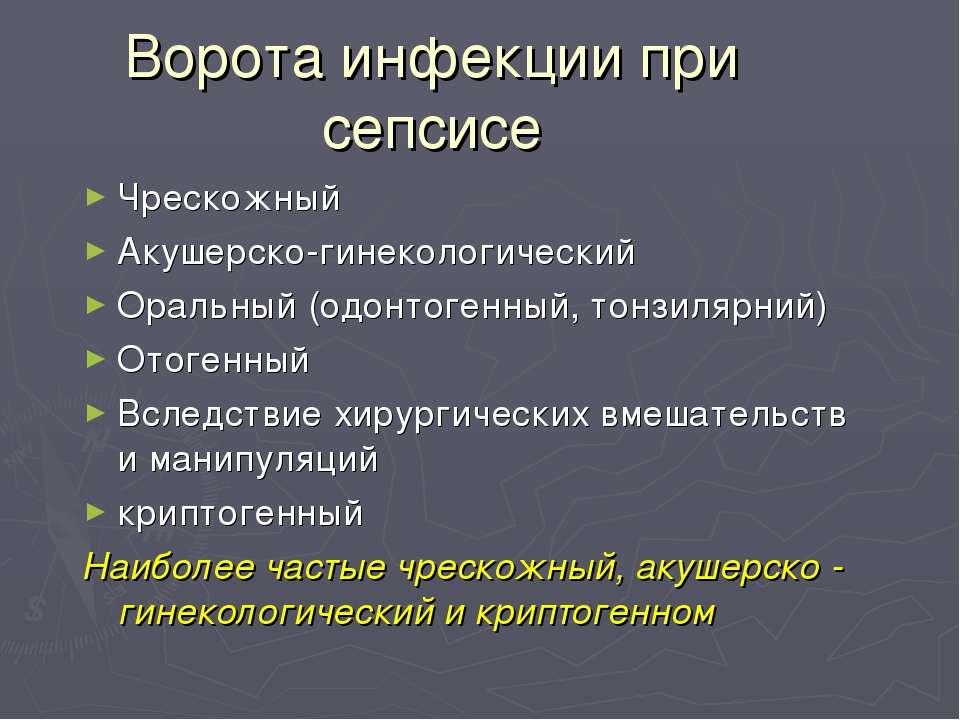 Ворота инфекции при сепсисе Чрескожный Акушерско-гинекологический Оральный (о...