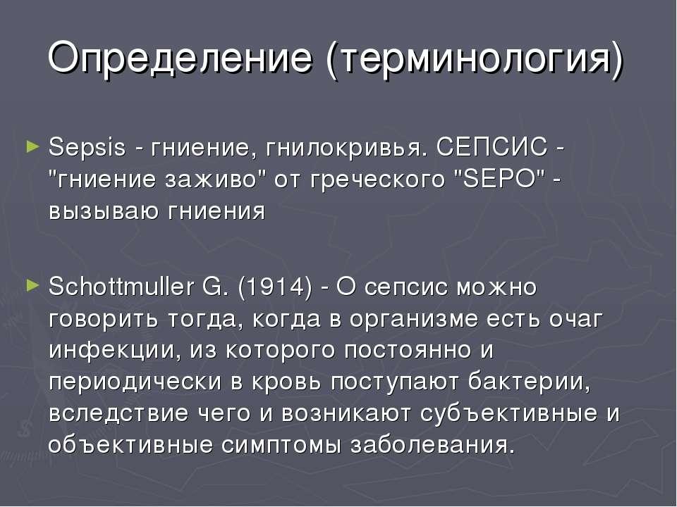 "Определение (терминология) Sepsis - гниение, гнилокривья. СЕПСИС - ""гниение з..."