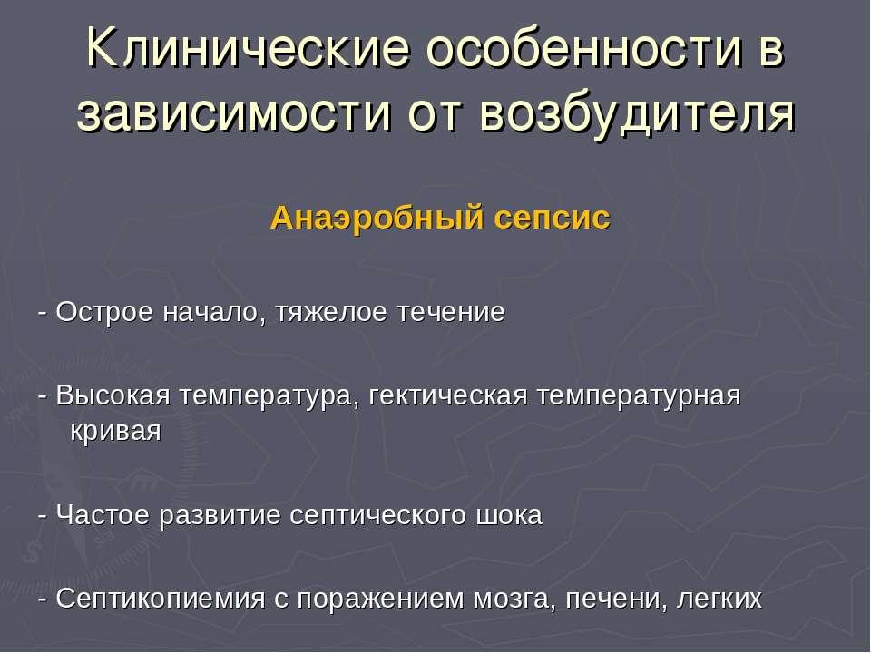 Клинические особенности в зависимости от возбудителя Анаэробный сепсис - Остр...
