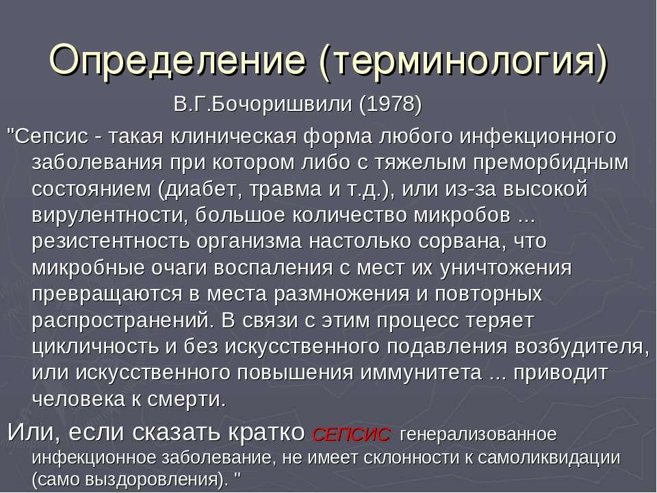 """Определение (терминология) В.Г.Бочоришвили (1978) """"Сепсис - такая кл..."""